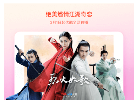 Youku of the social media in China