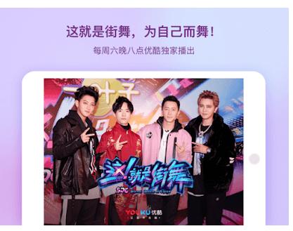 Youku Apps